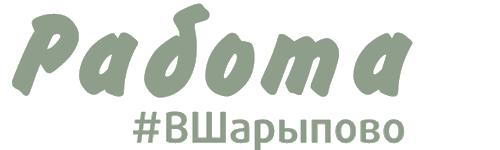Работа в Шарыпово